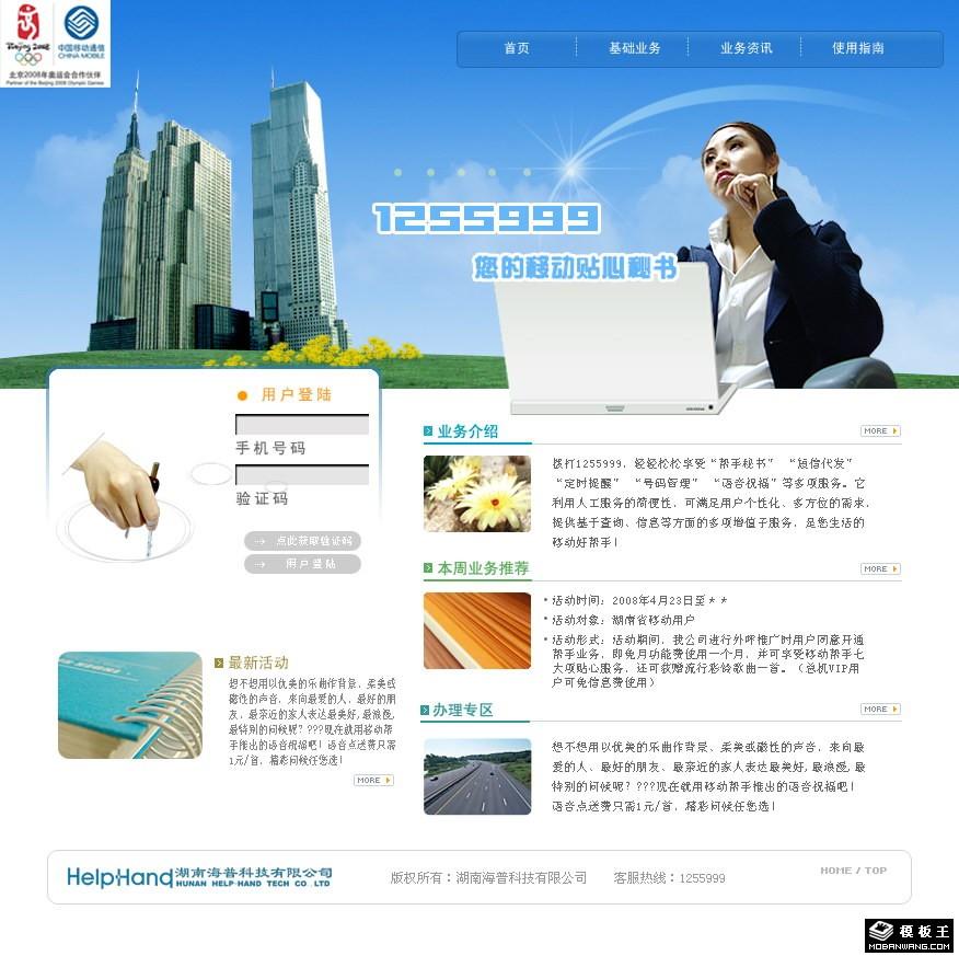 移动通信套餐介绍网页模板