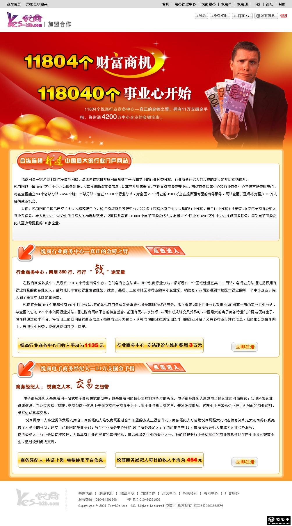 悦商网行业分站专题页面设计源文件__中文模版_网页模板_源文件库_昵