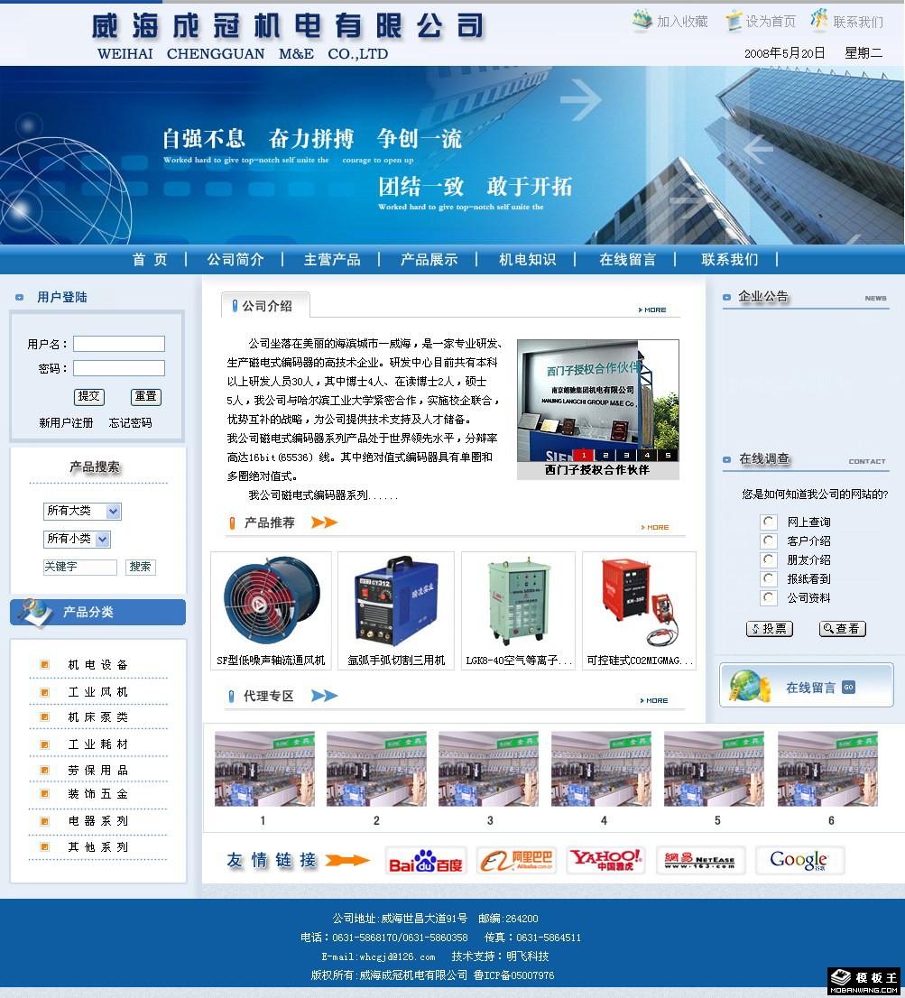 免费网页模板下载_机电公司网页模板免费下载_模板王