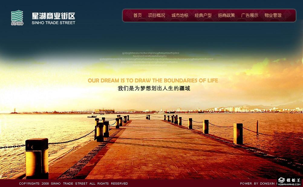 商业房产项目网页模板