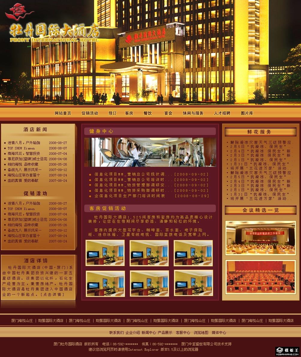 国际酒店网页模板