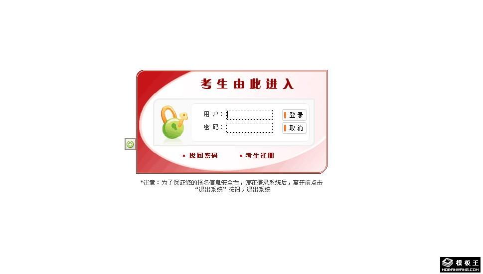【cunzhaomu.taobao.com登录这个网站淘帮手报名考试】