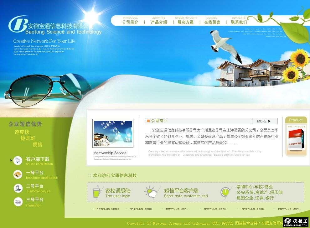 信息科技公司网页模板免费下载