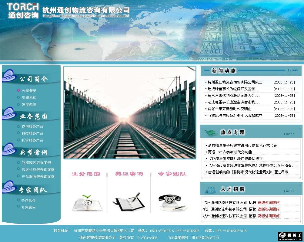 物流咨询公司网页模板预览介绍 -物流咨询公司网页模板免费下载