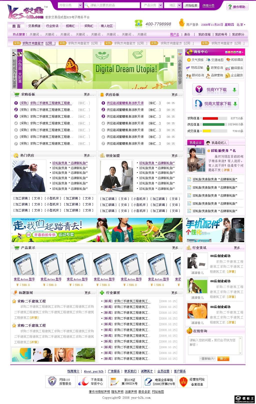 b2b电子商务网站模版模板下载 b2b电子商务网站模版图片下载 b2b 电