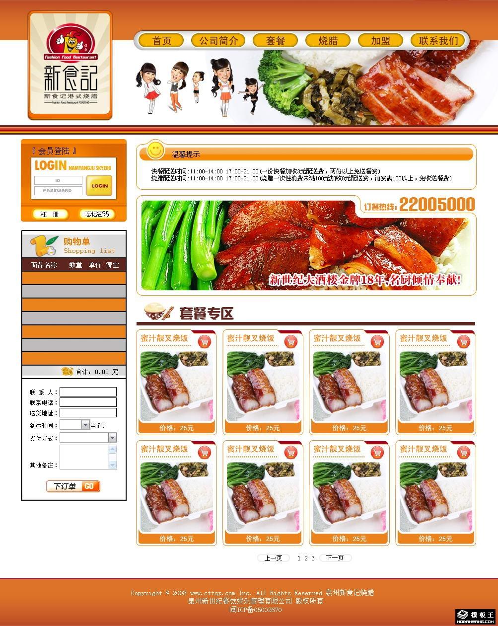 港式餐厅网页模板