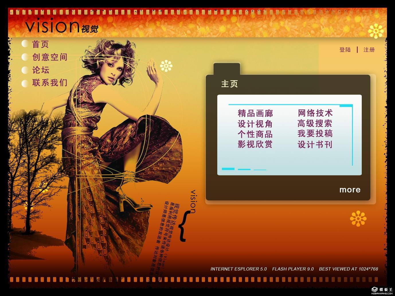 视觉创意设计网页模板