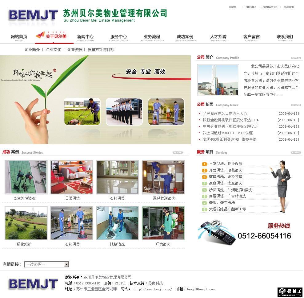 物业管理服务公司网页模板