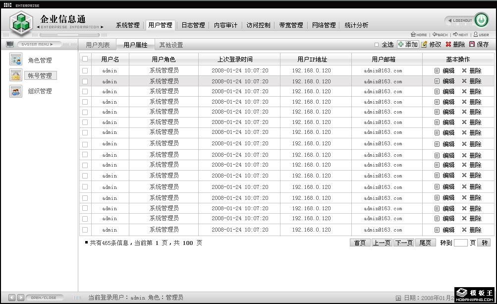 会员信息管理后台网页模板免费下载_模板王