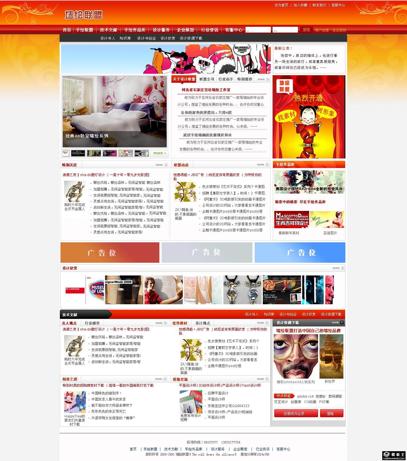 手绘设计行业网站模板