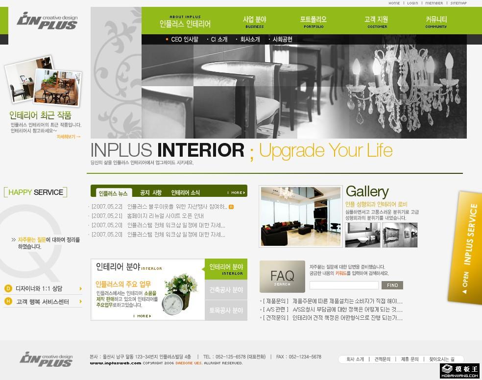 绿色室内装饰公司网页模板