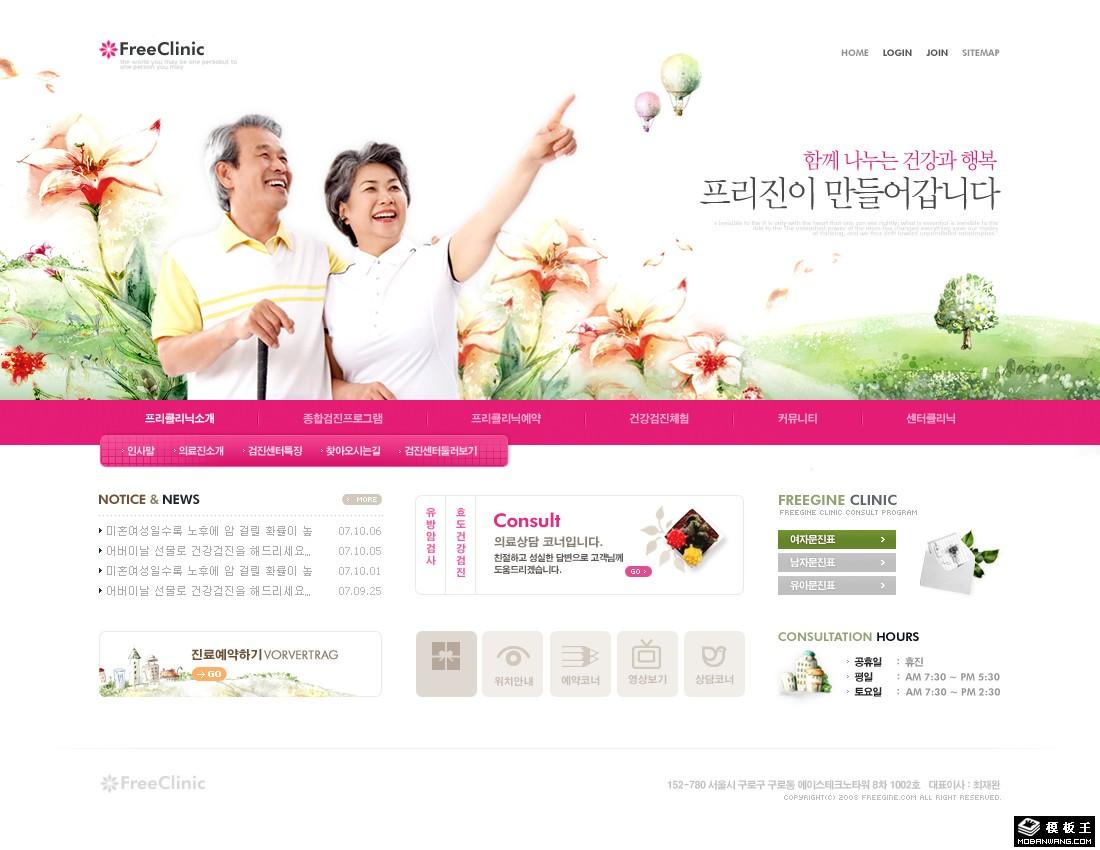 芬芳老年保健企业网站模板免费下载
