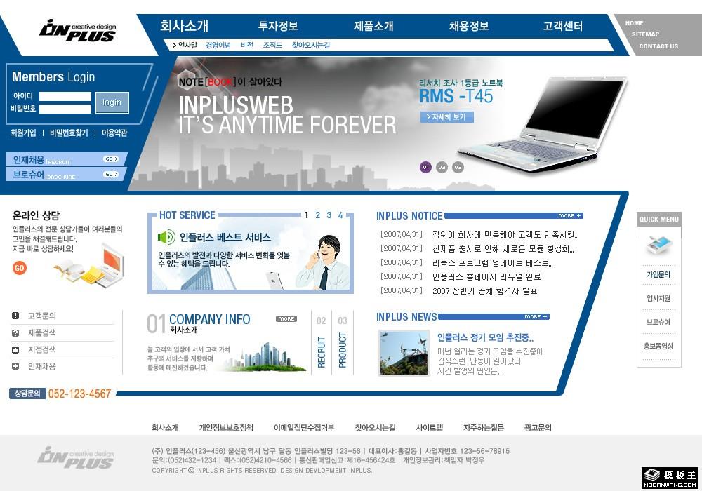 蓝色斜边导航商务网页模板