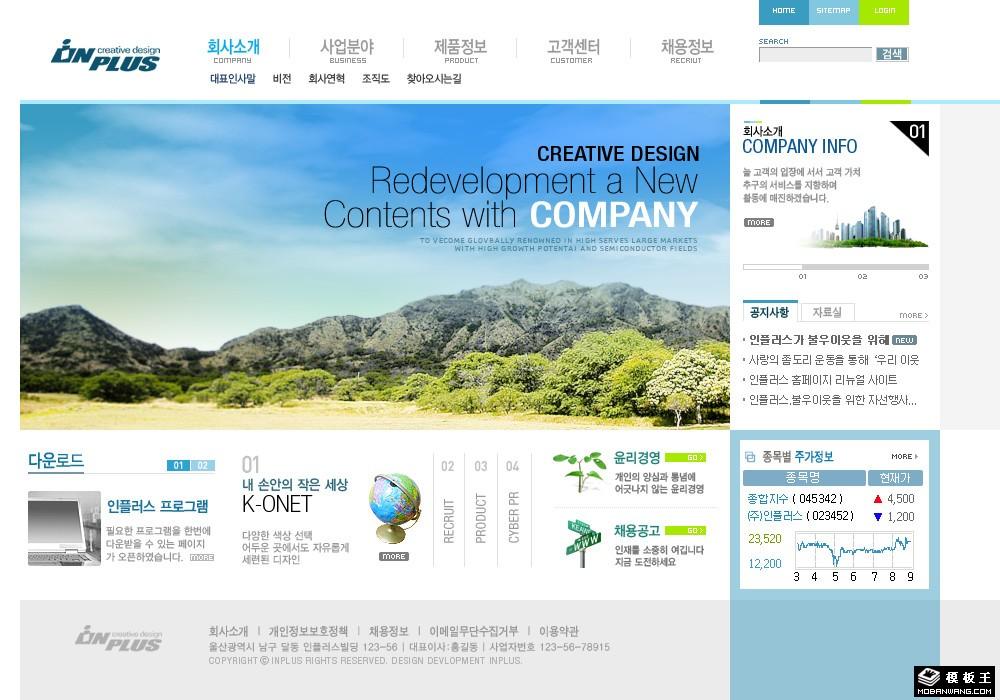 蓝色商业信息企业网站模板