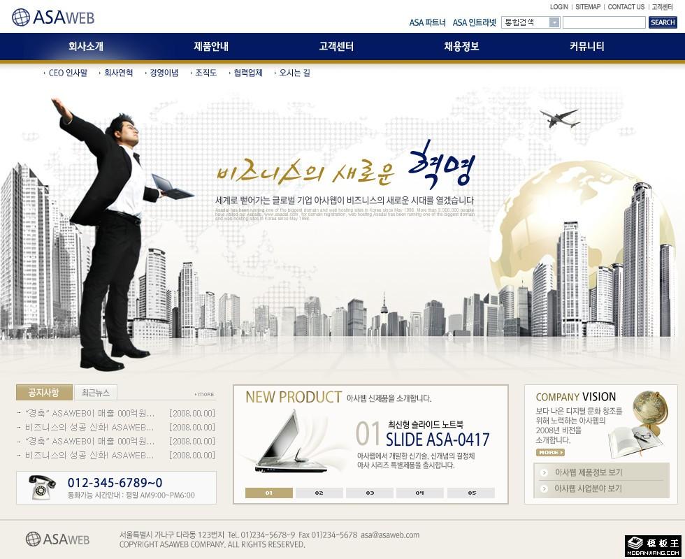 蓝色导航商务公司网页模板
