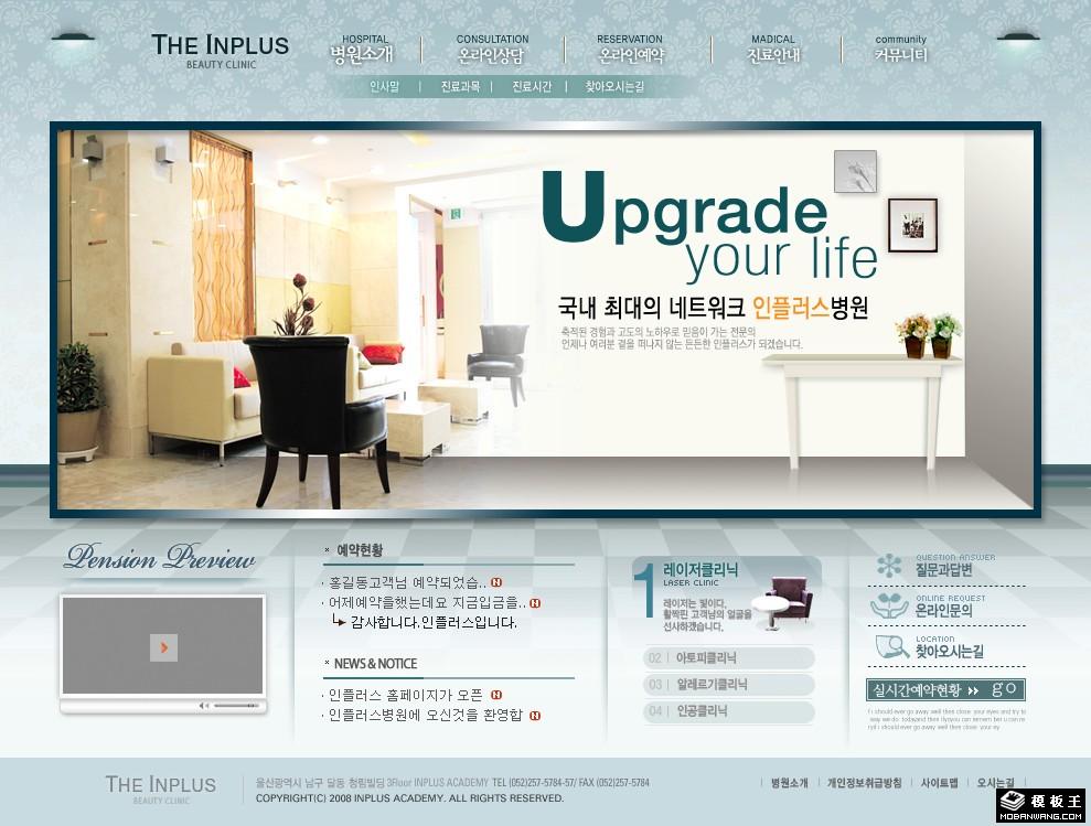 家具家私企业网站模板免费下载_模板王
