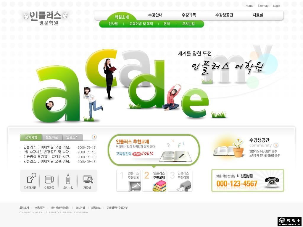 绿色英语培训网页模板免费下载