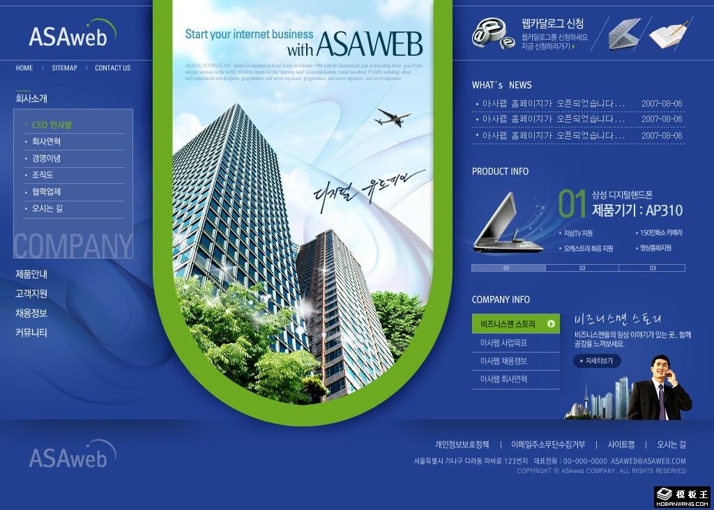 蓝色商务集团信息网页模板免费下载