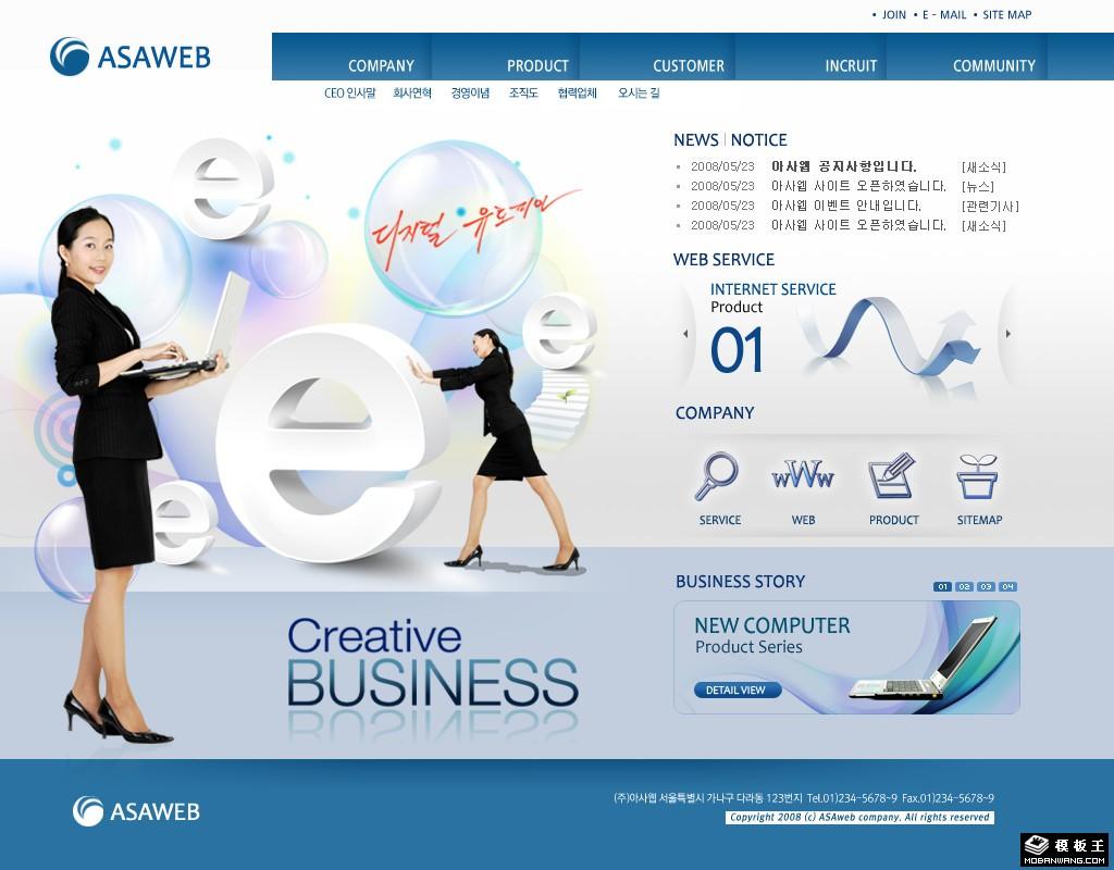 蓝色企业网络营销网页模板