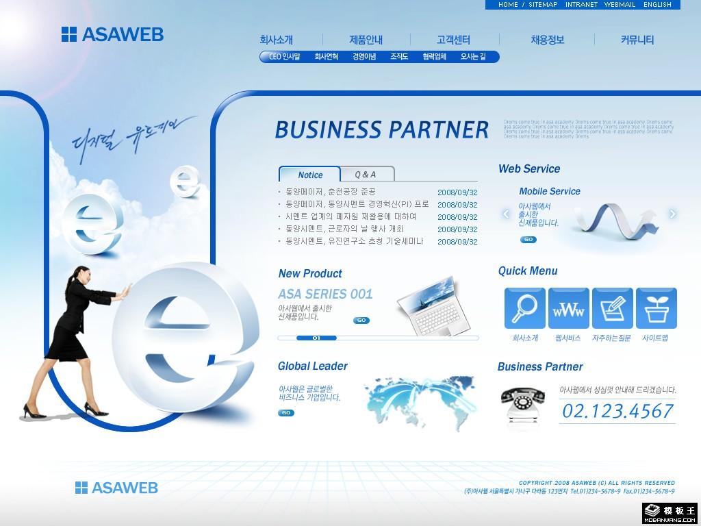 蓝色网络商业公司网页模板免费下载