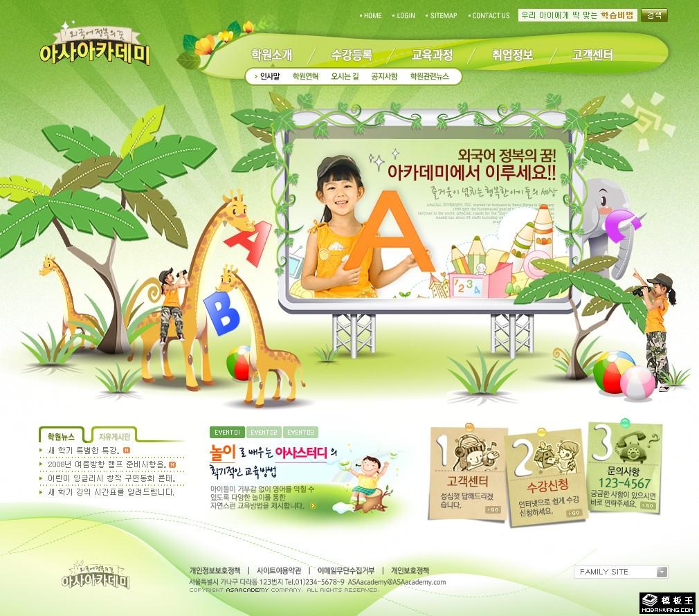 儿童卡通主题动物园网页模板