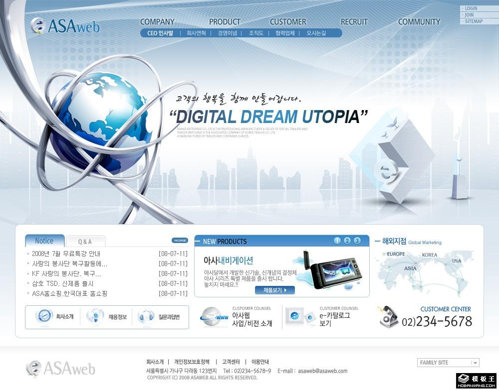 蓝色科技网站psd分层素材模板下载-韩国模板;