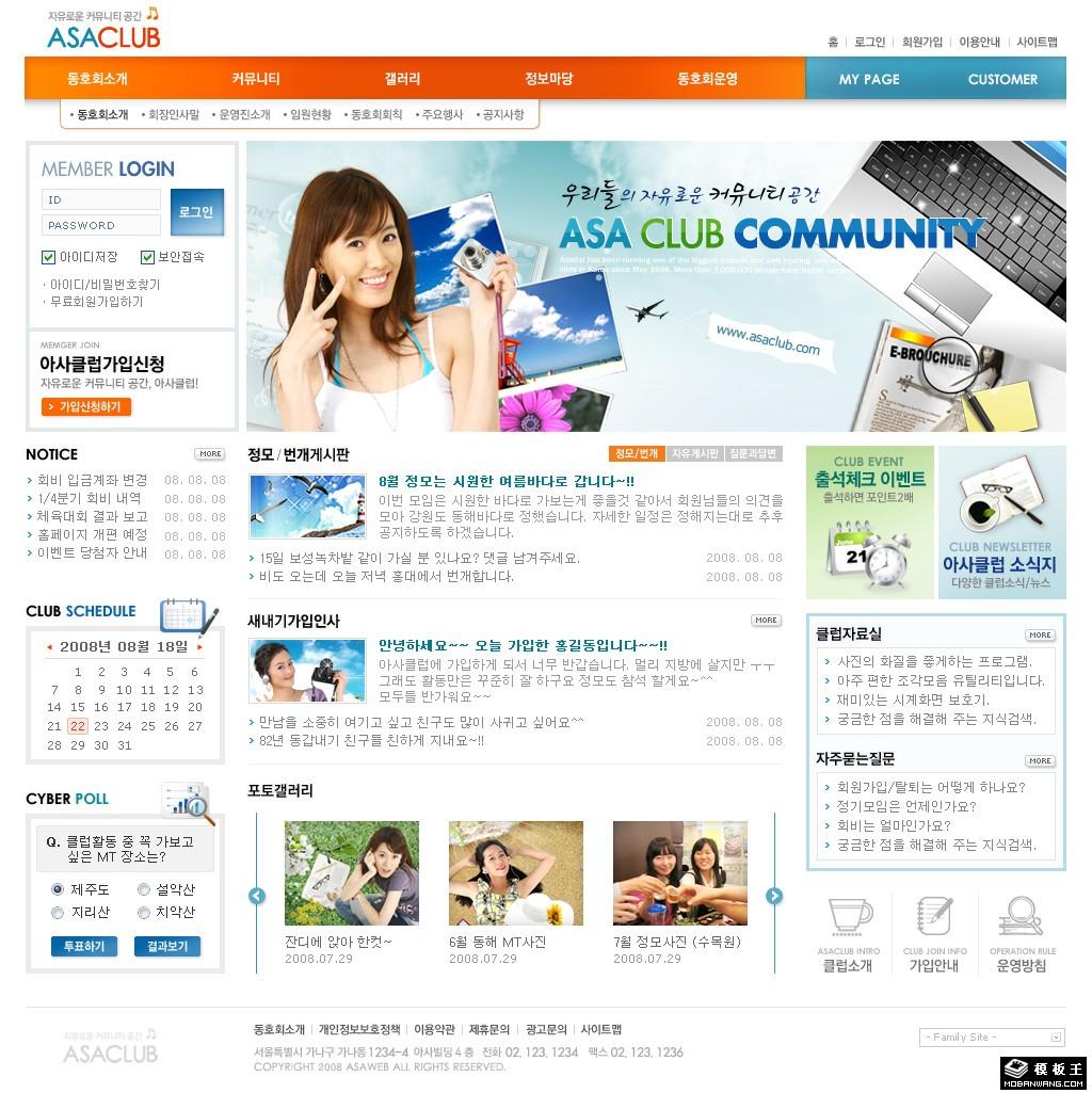 商务信息社区网页模板免费下载