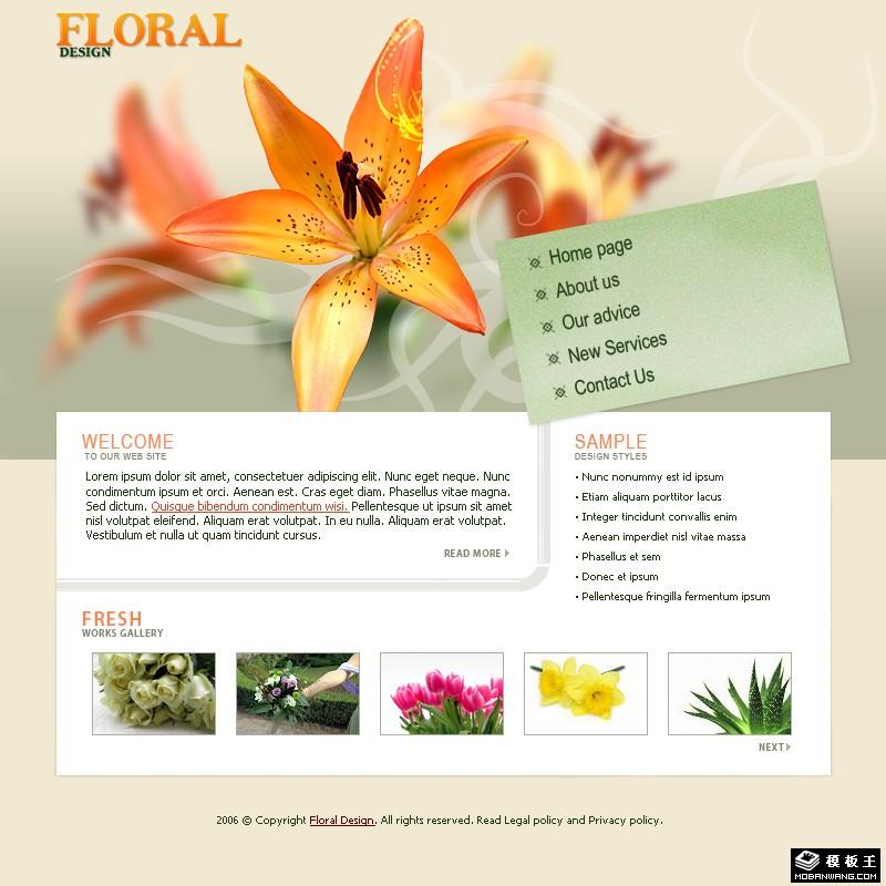 香萦满屋鲜花网页模板