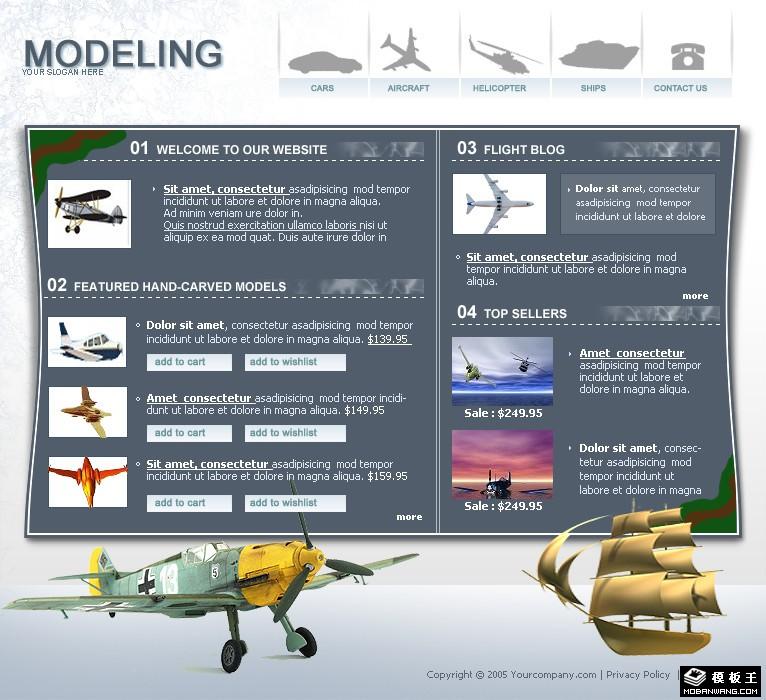 飞机模型设计网页模板