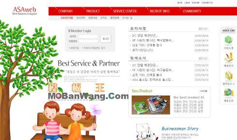 韩国综合服务性网站模板