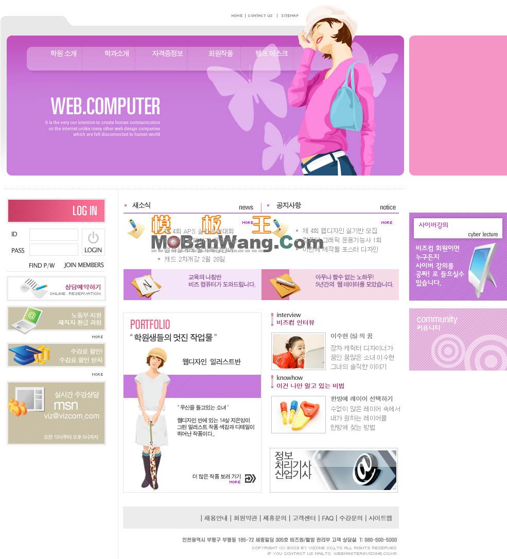 韩国某电脑销售网站模板
