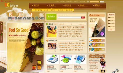 韩国某电信服务公司网站模板