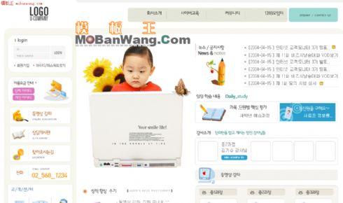韩国某官方教育网站模板