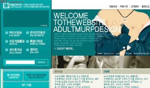 韩国绿色服装网页模板