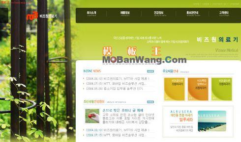 韩国绿色个人网站模板