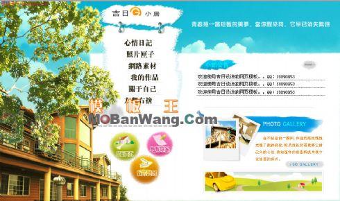 吉日小居个人主页全站模版