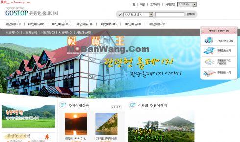 韩国旅游网站模板