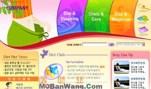 韩国女性减肥用品销售模板