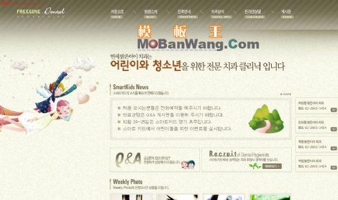 韩国少女网站模板