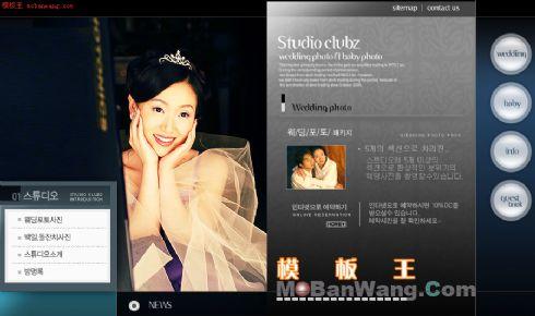 韩国情侣网页模板