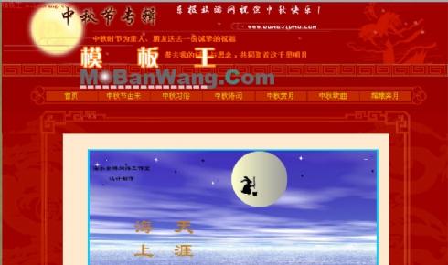 中秋节主题模板