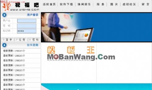 祝福吧韩国风格网页模板