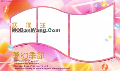 梦幻季节广告模板