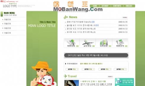 韩国女性个人网页模板