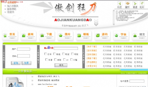 傲剑狂刀资源下载_中文模板