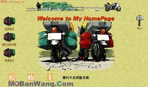 摩托车及巡游页面模板