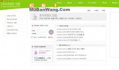 韩国网站导航网页模板