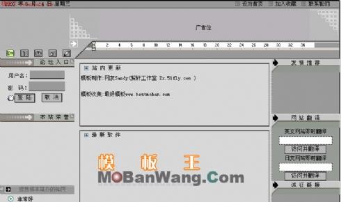 中文网站模板
