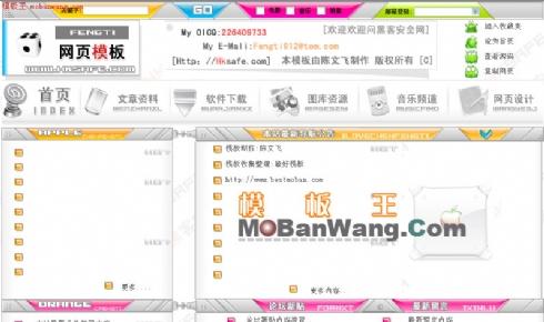 资源网站模板