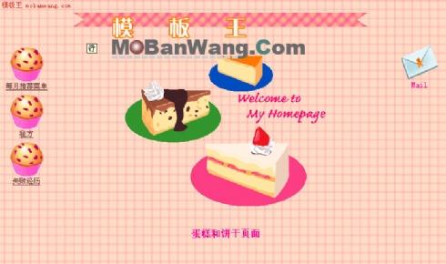蛋糕和饼干页面模板